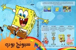Il popolare cartoon Sponge Bob in arabo
