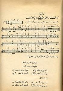 2-spartito-muwashah