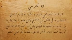 Pagina-del-Corano