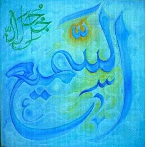 Riproduzione-calligrafica-di-al-samī'-Colui-che-tutto-ascolta-uno-dei-99-bei-nomi-divini-www.sufi_.it_