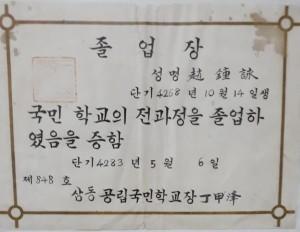 3-un-diploma-di-un-alunno-riporta-la-data-del-6-maggio-4283-anno-del-calendario-lunare-coreano-che-corrisponde-al-1950