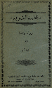 fa%e1%b9%adimah-al-badawiyyah-1908