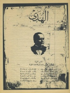 primo-numero-di-al-huda-1898