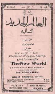al-alam-al-%c7%a7adid-al-nisai-il-nuovo-mondo-delle-donne-1915