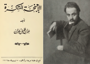 al-a%c7%a7ni%e1%b8%a5ah-al-mutakassirah-1912-di-kahlil-gibran