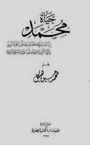 vita-di-maometto-1935