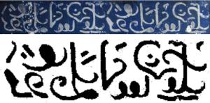 6_iscrizione-originale-e-resa-grafica-del-modulo-compositivo