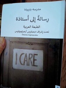 12-lettera-versione-araba
