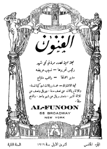 al-funoon